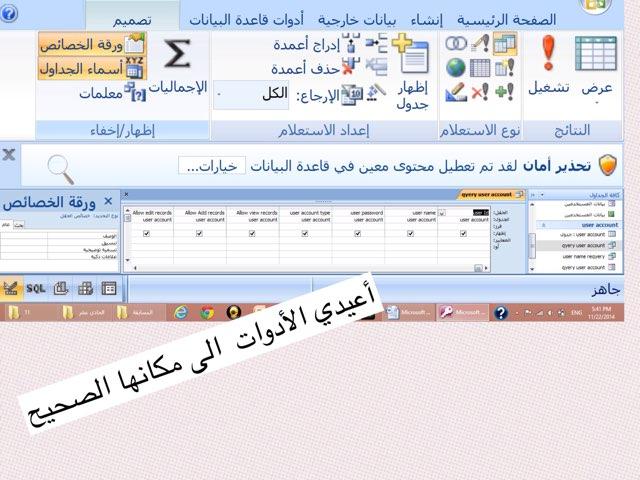 الاستعلامات المتقدمة by Ahmed Samier