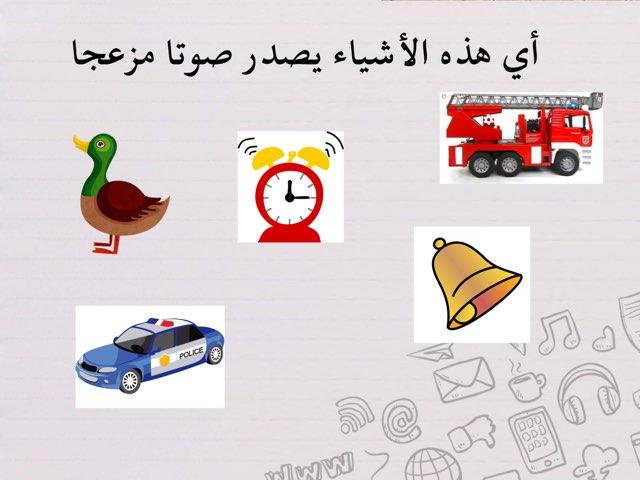 لعبة الأصوات by Altaf Alotaibi