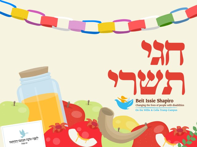 חגי תשרי by Beit Issie Shapiro