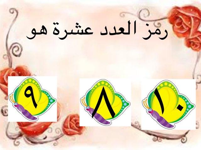 عشرة by Atemad Mohamed