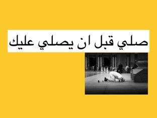 لعبة 18 by Kookah Aqqel