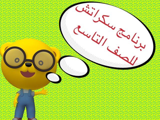 برنامج سكراتش by Hoda Khalaf