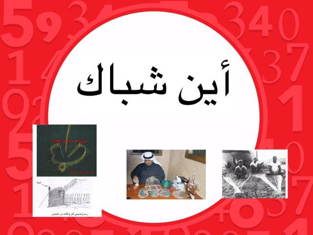 لعبة 150 by رهام أحمد