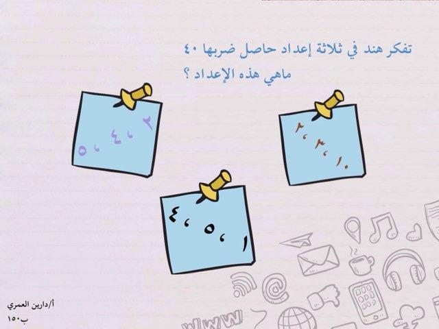 لعبة التخمين والتحقق by Darreen amri