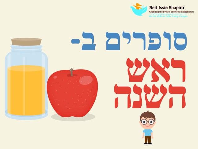 סופרים בראש השנה by Beit Issie Shapiro