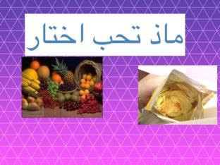 الطاقه by Fai fai