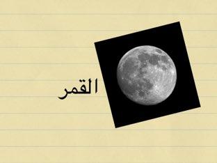 القمر by Fatma barheem