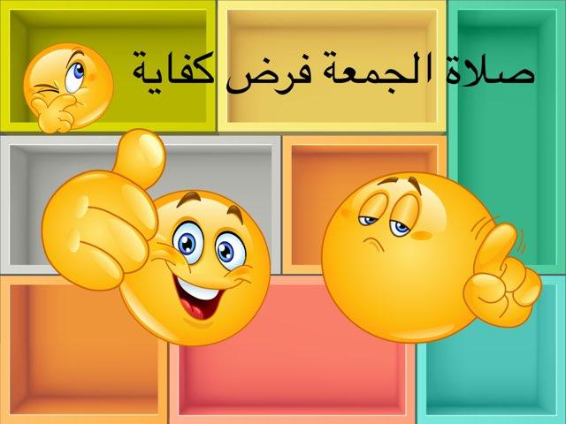 صلاة الجمعة وأثرها في ترابط المجتمع by Dalal Al-rashidi