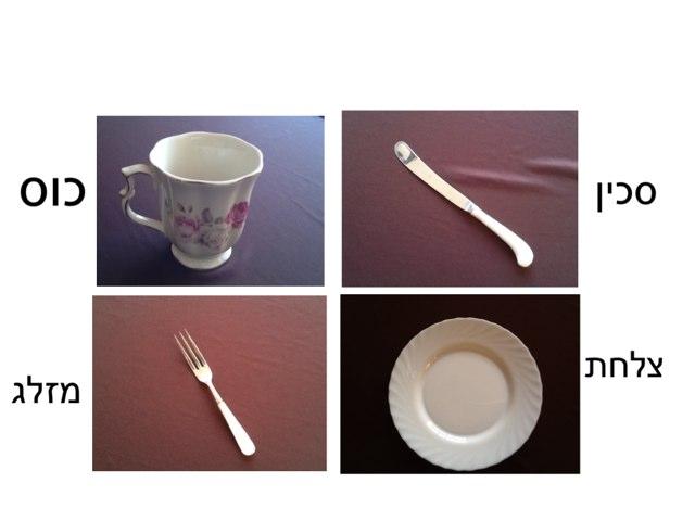 כלי  אוכל by ירדנה לוין
