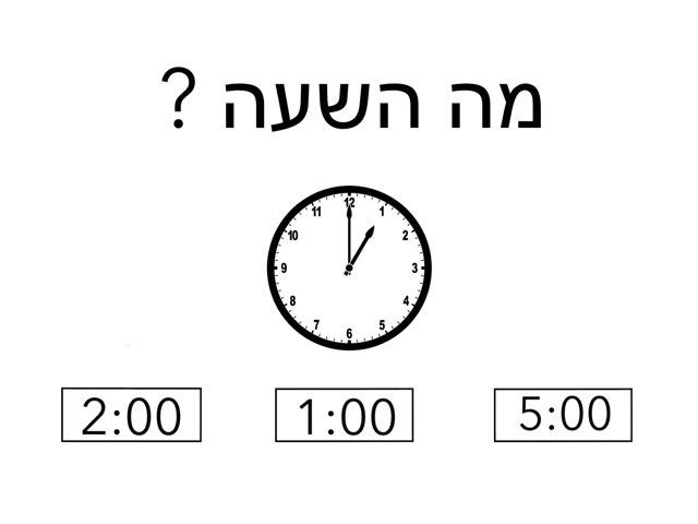 מה השעה - שעות עגולות by גלעד מחנך