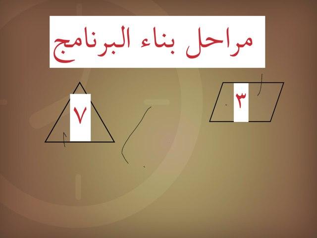 لعبة 17 by Nashwa Ghobary