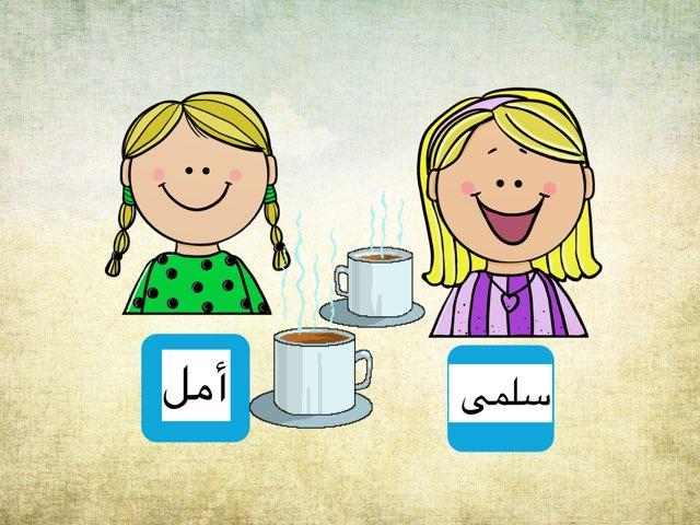 لعبة 81 by Fatma Dere