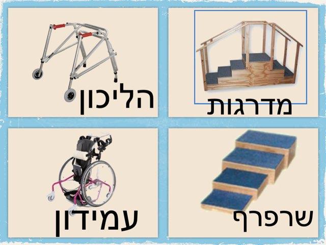 בחירת פעילות by Yael Binshtok