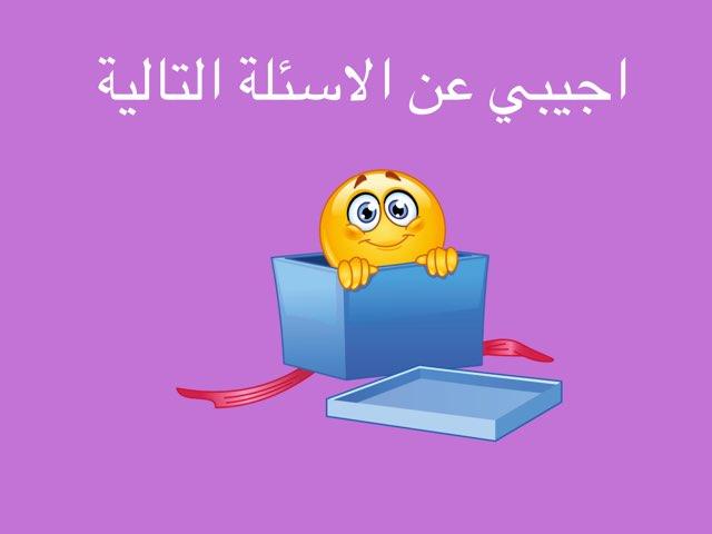 اسئلة عامة by Ahmed Samier