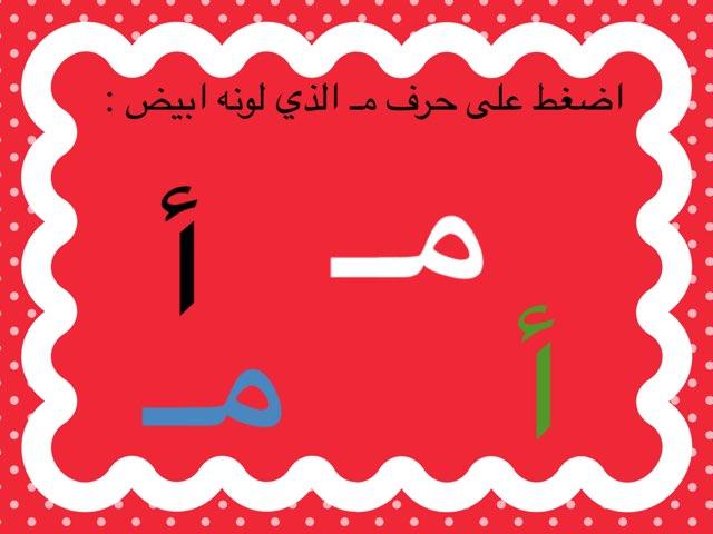 تجريد حرف مـ  by Dalal Al