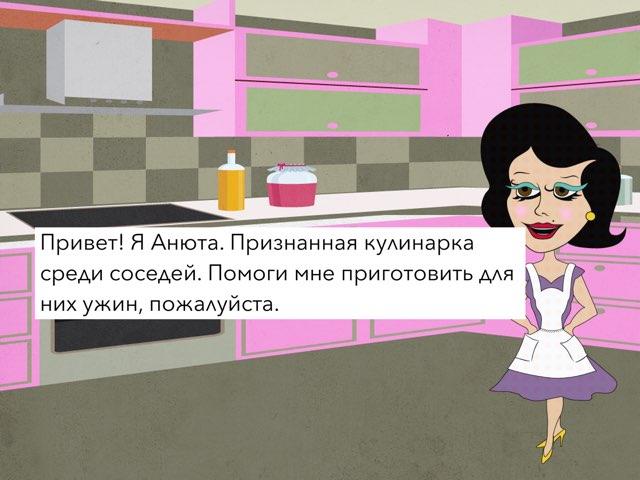 Ужин от Анюты by Алия Алия