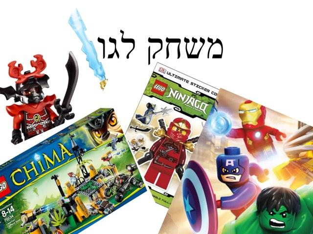 משחק  לגו אופיר ה4 by Yesod123 Yesod123