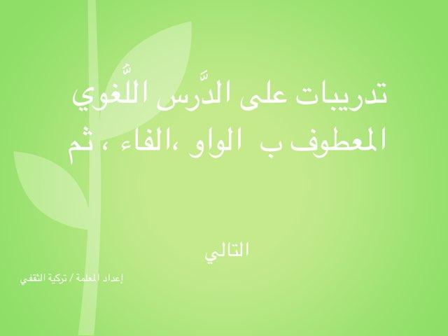 المعطوف ب الواو ،الفاء،ثمَّ by TURKIAH ALTHGFY