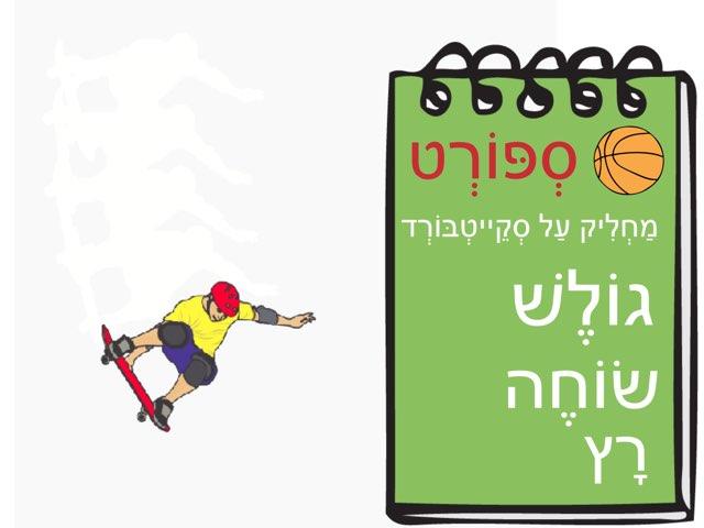 ספורט by Anat Goodman
