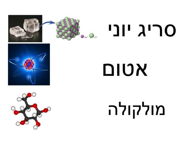 פאזל כימי by חן פלד קרן