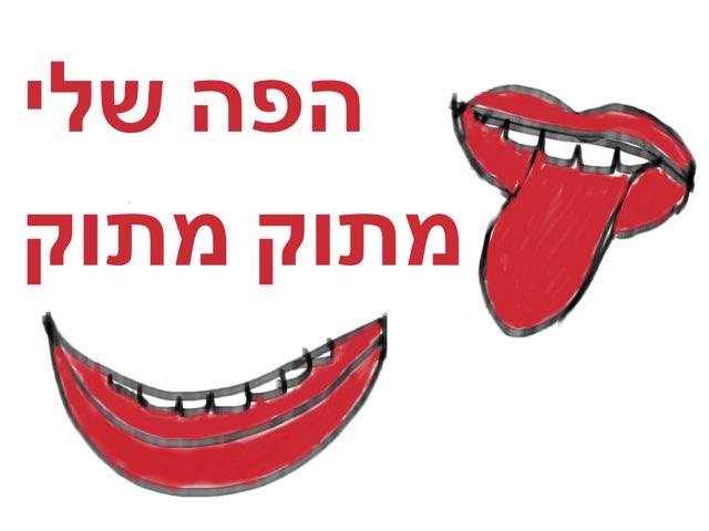 הפה שלי מתוק מתוק by Tamar tsabari