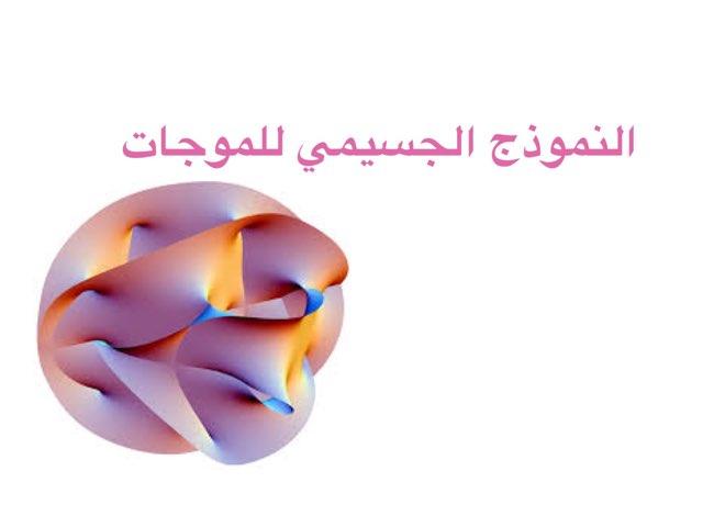 لعبة 8 by Amoola Qari