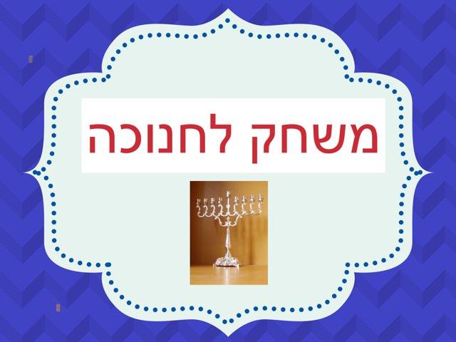 משחק לחנוכה מנהגי החג by Einat Shechter