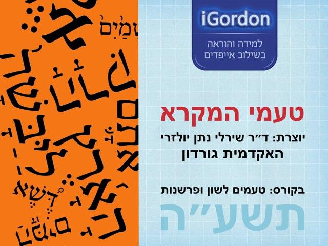 טעמי המקרא מכללת גורדון by Gordon College