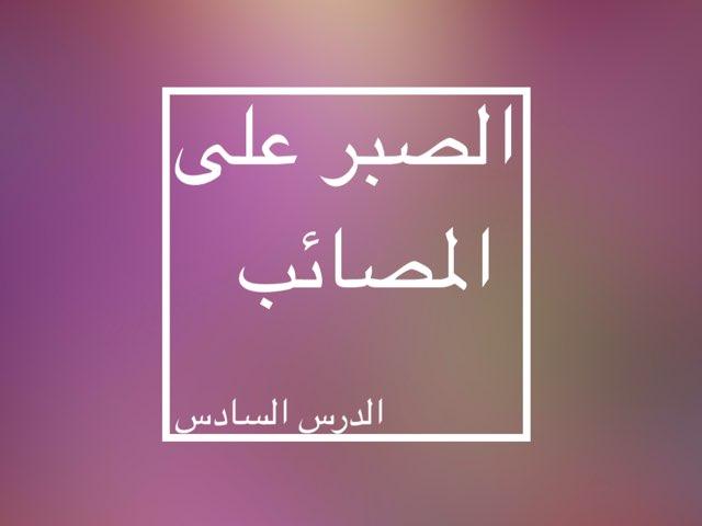 درس الصبر by Dania Alkhayat