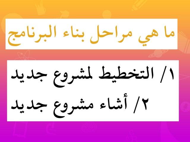 لعبة 10 by Nashwa Ghobary