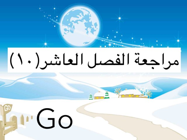 رياضيات :-:مراجعه الفصل العاشر by Zahra hatem Ali