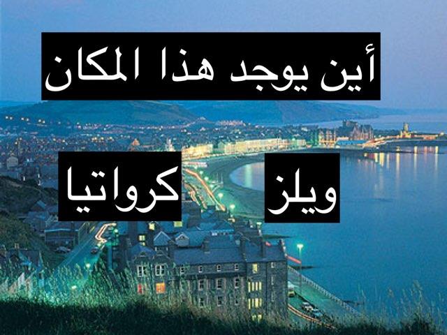 اسإله دول by عبدالله صادق