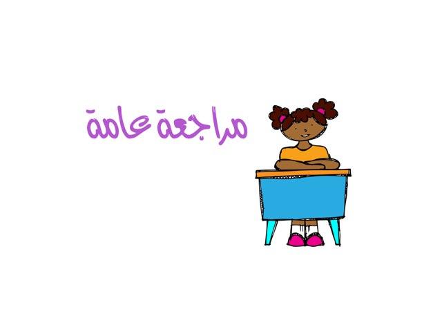 لعبة 215 by Aisha aL kidnap