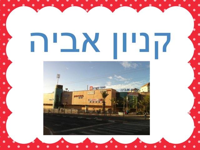 מרכז קניות ובילוי בעיר באר שבע by נטע מדמוני