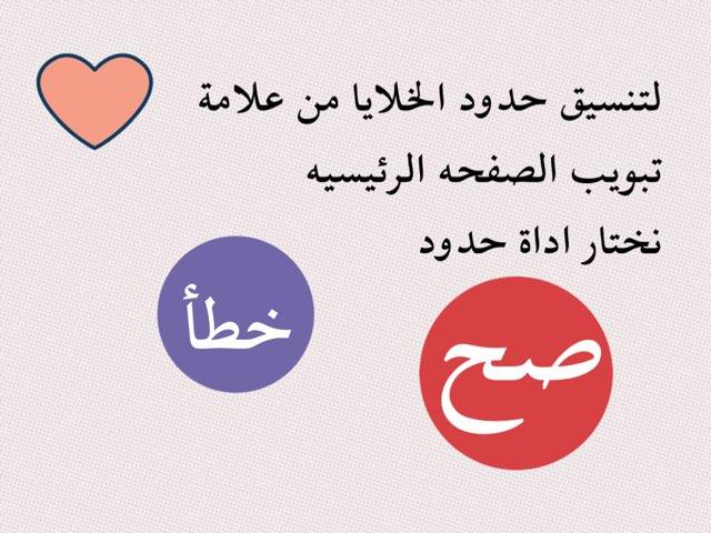 لعبة 23 by اللهم اغفر لابي  وارحمه