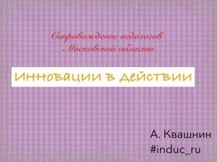 Инновации В Действии by Anna Naraevskaya