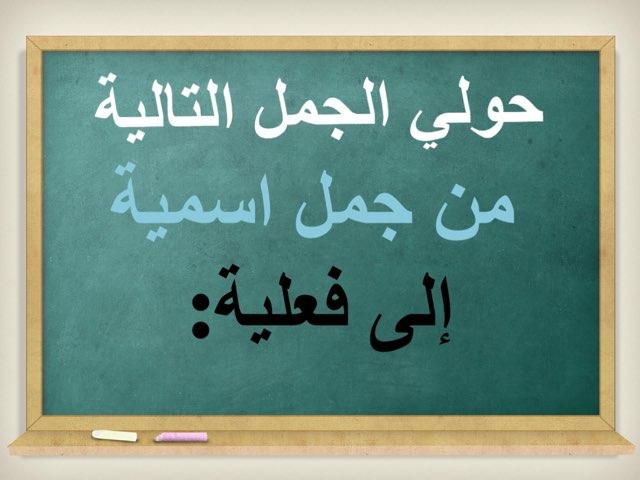 وقفة تدريبية تحويل الجمل  by mona alotaibi