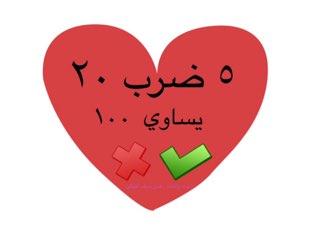 لعبة 20 by huda saif