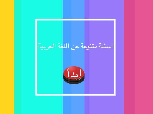 اختبر قدرتك في اللغة العربية  by Lama Madaue