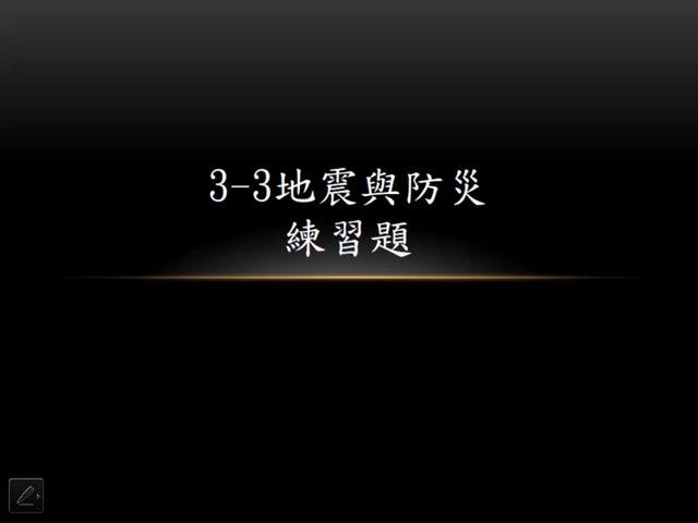 3-3地震與防災練習題 by yenj wu