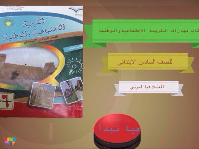 كتاب مهارات التربية الاجتماعية و الوطنية للصف السادس (١) by Haya AL harbi