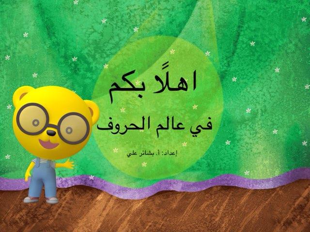 تدريب الحاء by shoreya store