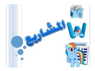مشاريع الصف الثاني by yasmeen altararwah