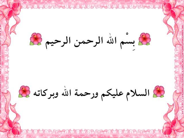 فضائل بعض سور القرآن و آياته  by Hano 12345