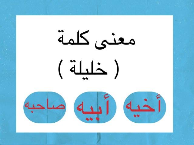 لعبة 20 by Abla Bashayer