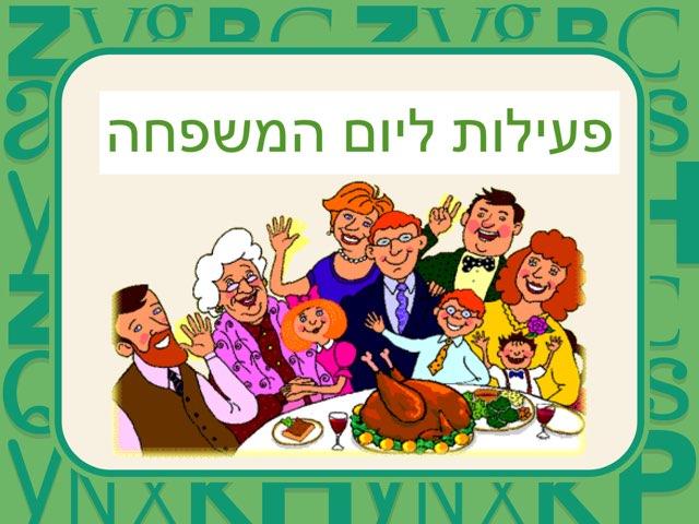 יום המשפחה by אוסנת זבלוצקי