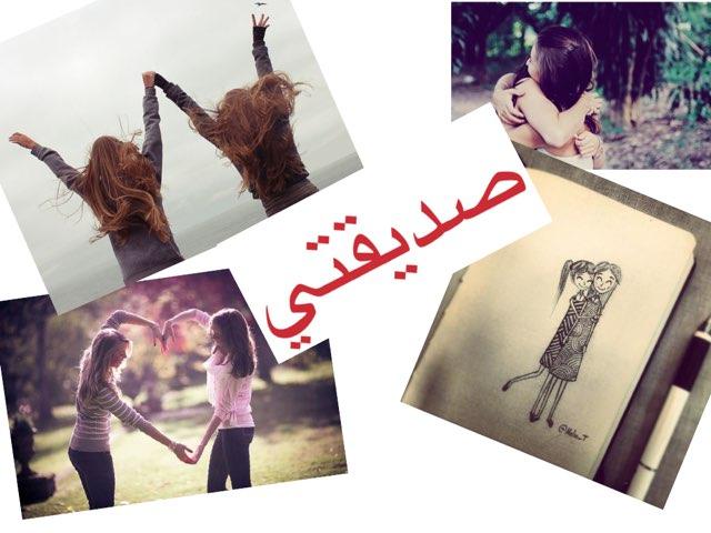 الصداقة by Zahraa Remal