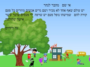 משחק 39 by Shaked Luzon