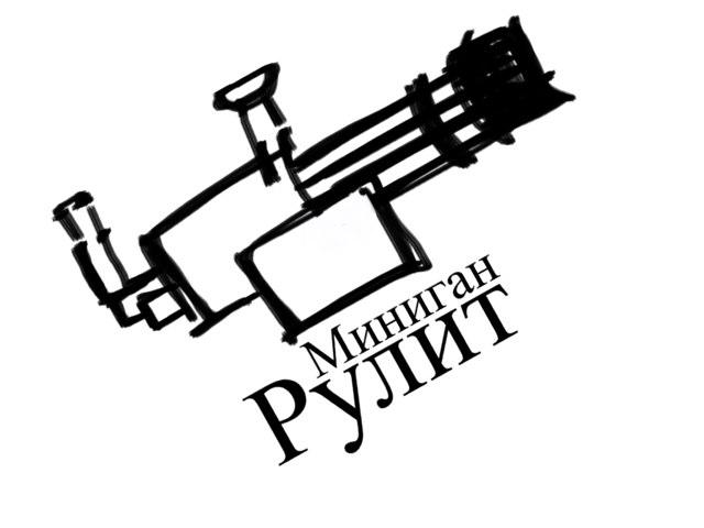 Миниган by Sasha Naykus