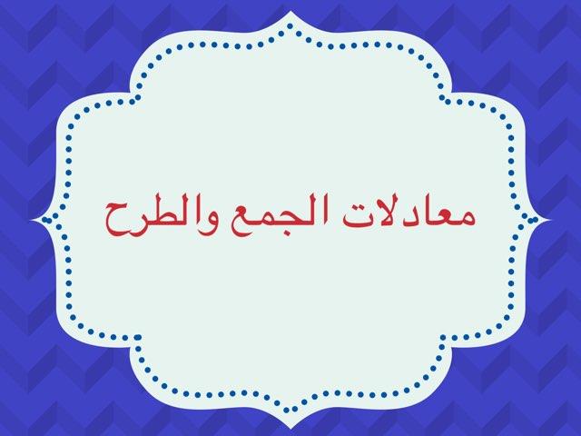 معادلات الجمع والطرح by maha oraif